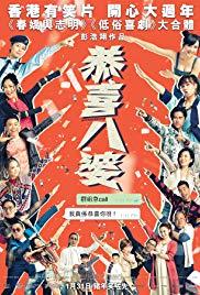 Subtitles Gong hei bat poh - subtitles english 1CD srt (eng)